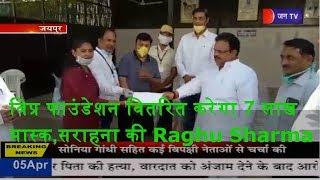Jaipur News   Vipra Foundation वितरित करेंगा 7 लाख मास्क, चिकित्सा मंत्री Raghu Sharma  ने की सराहना