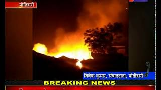 Motihari Bihar News   घर में मोमबत्ती जलने से लगी आग, आग लगने से कई घर हुए जलकर खाक