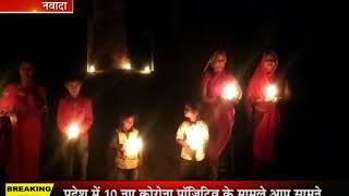 Nawada | PM Modi की अपील पर लोगों ने जलाये दीपक, Coronavirus से निवारण के लिए की प्रार्थना