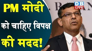 Raghuram Rajan की बात मानेंगे PM Modi ! | राजन ने इकोनॉमी पर मोदी सरकार को चेताया | #DBLIVE