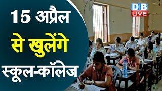 15 अप्रैल से खुलेंगे स्कूल-कॉलेज | केंद्रीय मंत्री रमेश पोखरियाल ने दिया बयान | #DBLIVE