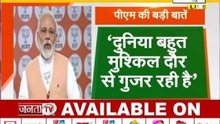 BJP के 40वें स्थापना दिवस, बोले PM मोदी- ये लंबी लड़ाई है, न थकना है, न हारना है