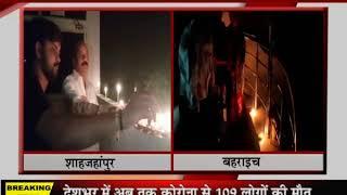 Saharanpur और Bahraich में लोगों ने दीपक जलाकर दिया देश में एकता का संदेश