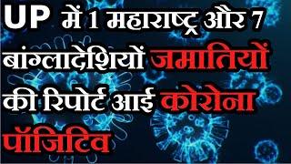 UP | सीतापुर में 1 महाराष्ट्र और 7 बांग्लादेशियों जमातियों की रिपोर्ट आई कोरोना पॉजिटिव, मचा हड़कंप