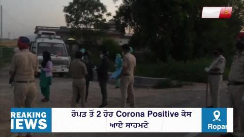 Breaking: Ropar से 2 ओर Corona Positive Case आए सामने