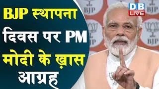मुश्किल घड़ी में एकजुट होने की अपील की | PM Modi's video message on BJP's 40th Sthapana Diwas