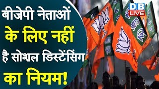 PM की अपील को नजरअंदाज कर रहे बीजेपी नेता! | BJP नेताओं के लिए नहीं है सोशल डिस्टेंसिंग का नियम! |