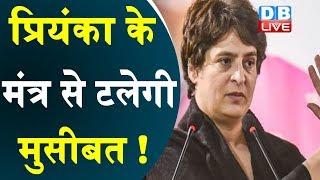 Priyanka Gandhi के मंत्र से टलेगी मुसीबत ! | मौजूदा हालात पर प्रियंका ने जताई चिंता | #DBLIVE