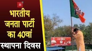 भारतीय जनता पार्टी का 40वां स्थापना दिवस, मनोज तिवारी ने जारी किए खास निर्देश