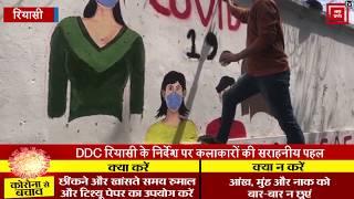 #Stayhome: महामारी से बचाव के लिए wall painting के जरिये जागरूकता संदेश