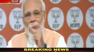 BJP 40th Foundation Day पर बोले PM Modi, Corona के खिलाफ लड़ाई लम्बी है इसलिए सिर्फ जीतना है