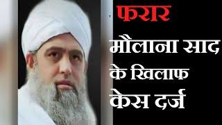 Delhi Markaz Jamaat | फरार चल रहे मौलाना साद के खिलाफ केस दर्ज, क्राइम ब्रांच ने भेजा दूसरा नोटिस