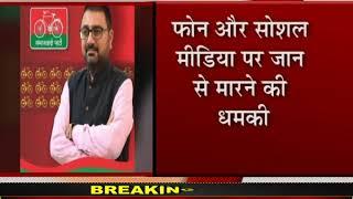 Lacknow| Tablighi Jamaat का विरोध करने पर SP नेता को मिली फ़ोन और सोशल मीडिया पर जान से मारने की धमकी