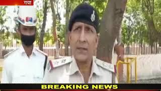 Gaya Bihar| Lockdown से सड़कों पर पसरा सन्नाटा, बेवजह घूमने वालों पर पुलिस की कार्रवाई