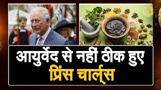 केंद्रीय मंत्री श्रीपद नाइक के दावे को ब्रिटिश राजघराने ने क्यों किया खारिज