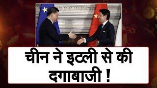 संकट की घड़ी में इटली ने दिया था दान, चीन वसूल रहा उसकी कीमत
