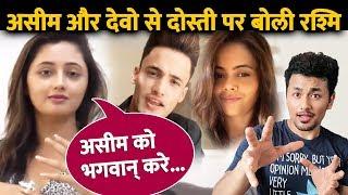 Rashmi Desai OPENS On Special Bond With Asim Riaz And Devoleena : Here's What She Said