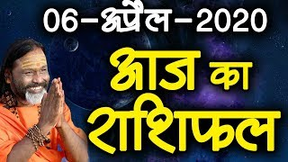 Gurumantra 06 April 2020 - Today Horoscope - Success Key - Paramhans Daati Maharaj