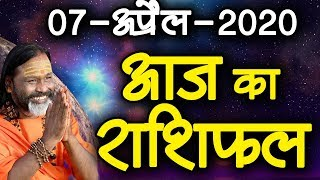 Gurumantra 07 April 2020 - Today Horoscope - Success Key - Paramhans Daati Maharaj