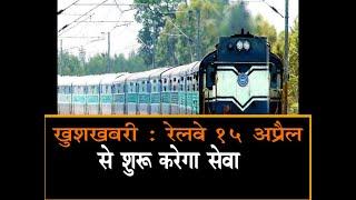 कोरोना वायरस: रेलवे 15 अप्रैल से शुरू करेगा सेवा