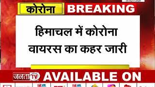 Himachal Pradesh: CM जयराम के तल्ख तेवर का असर, 93 लोगों पर FIR दर्ज