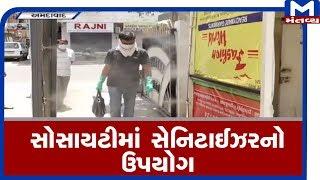 Ahmedabad:  Socityમાં લાગાયા sanitizer Machine