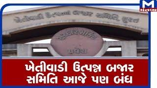 Surat : ખેતીવાડી ઉત્પન્ન બજાર સમિતિ આજે પણ બંધ