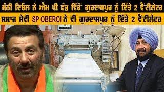 MP Sunny Deol ਨੇ Gurdaspur ਨੂੰ ਦਿੱਤੇ 2 ਵੈਂਟੀਲੇਟਰ, ਸਿਹਤ ਵਿਭਾਗ ਦਾ ਦਾਅਵਾ ਪੁਖਤਾ ਨੇ ਪ੍ਰਬੰਧ