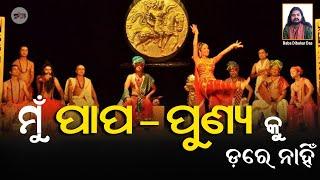 पाप और पुण्य क्या है ? | ପାପ - ପୁଣ୍ୟ କଣ ? | Paap Aur Punya Kya Hai ? | Satya Bhanja