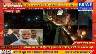 #Katra में भी दिखा PM मोदी की अपील का असर, दीये-मोमबत्तियों के साथ बहुत अधिक मात्रा में की आतिशबाजी