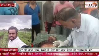 सरदारपुर तहसील में चोरो के हौसले बुलंद तकरीबन 10 मिनिट हुई फायरिंग जिसमे 2 की मौत