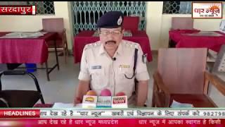 सरदारपुर गोली कांड मामले में पुलिस प्रशासन की  टीम मौके पर आरोपियों की तलाश शुरू