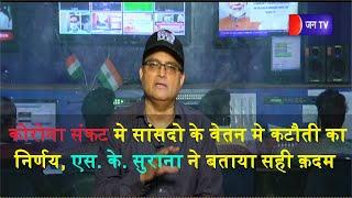 कोरोना संकट मे सांसदो के वेतन मे कटौती का निर्णय, S. K. Surana ने बताया सही क़दम