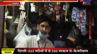 Rampur News | Lokdown के दौरान कुछ लोगों ने खोली दुकान, प्रशासन ने सख्ती बरतते हुए दुकानें की सीज