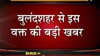 Bulandshahr News | 13 में से 2 जमात के लोग मिले Corona Positive, Delhi Tabligi Jamaat हुए थे शामिल