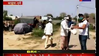 Barsana | जरूरतमंदों और गरीबों की मदद में जुटे समाजसेवी और आम लोग, बांटा राशन का सामान