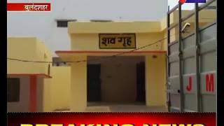 Bulandshahr | मामूली कहासुनी पर युवक को मारी गोली, पुलिस ने मामला दर्ज कर शव का पोस्मार्टम करवाया