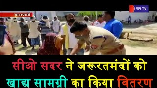 Varanasi | सीओ सदर ने जरूरतमंदों को खाद्य सामग्री का किया वितरण,Lockdown के बाद  मदद के लिए आए आगे
