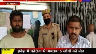 Muzaffarnagar | Lockdown में police पर हमला करने वाला गिरफ्तार | JAN TV