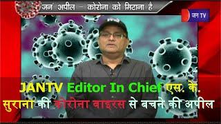 JanTv Editor In Chief S K Surana की कोरोना वाइरस से बचने की अपील,घर रहें सुरक्षित रहें