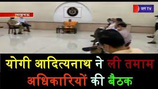 Lucknow | सीएम Yogi Adityanath ने ली बैठक, तमाम अधिकारी रहे मौजूद | JAN TV