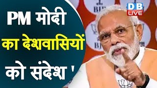 PM मोदी का देशवासियों को संदेश | 'विश्व स्वास्थ्य दिवस' पर PM ने जारी किया वीडियो | #DBLIVE