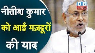नीतीश कुमार को आई मज़दूरों की याद | बिहार से बाहर फंसे मजदूरों को पहुंचाई राहत