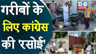 गरीबों के लिए कांग्रेस की 'रसोई' , गरीबों को मिल रहा दो वक्त का खाना | Congress news video | #DBLIVE