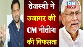 Tejashwi Yadav ने उजागर की CM Nitish Kumar की विफलता | क्या है हमारी मुसीबत से लड़ने की तैयारी
