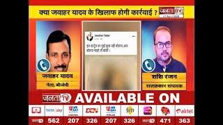 BJP नेता जवाहर यादव ने किया विवादित पोस्ट, क्या BJP लेगी कोई एक्शन ?