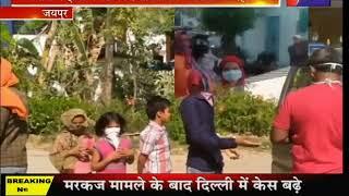 Jaipur | टेक्नोग्लोब संस्था जरूरतमंद को करा रही भोजन, किचन स्थापित कर बनाया जा रहा भोजन | JAN TV