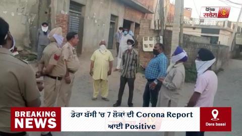 Breaking: Dera Bassi में 7 और लोगों की  CoronaVirus की Report आई Positive