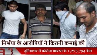 Nirbhaya case // कितनी पूंजी कमाई इन आरोपियों है उसका क्या किया गया