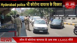 Hyderabad police// हैदराबाद पुलिस भी कोरोना वायरस के शिकार